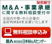日本M&Aセンター無料相談申し込み